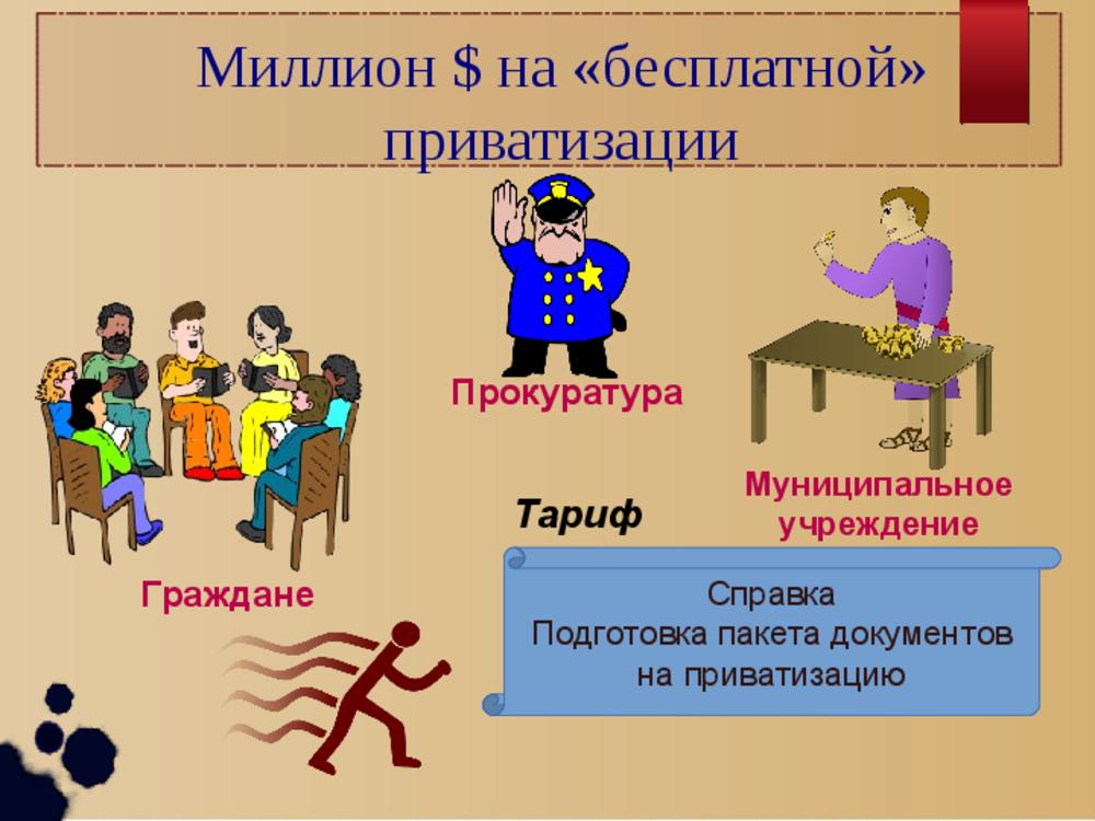 Квази-государственные услуги от друзей