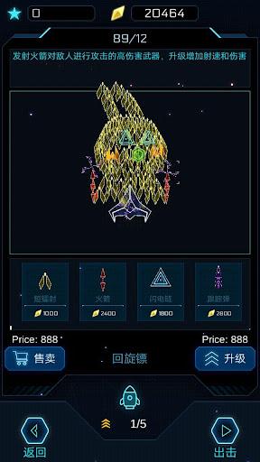 Deep Space 1.0.11 screenshots 1