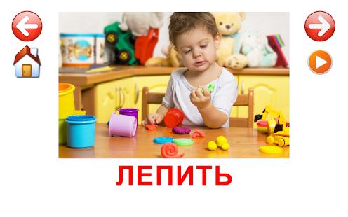 Карточки Что любят делать дети - náhled