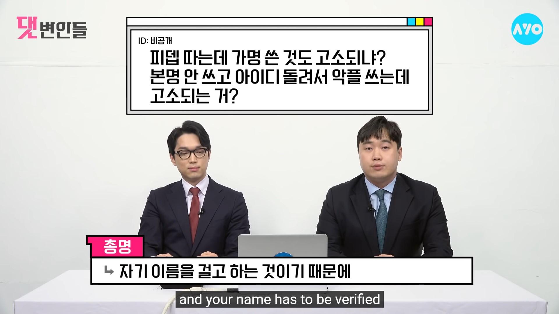 2 ayo comment defenders ko seung woo jeong chong myeong