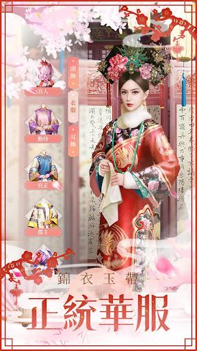 Screenshot for 紫禁繁花—小宮女逆襲紫禁城 in Hong Kong Play Store