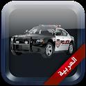 شرطة الاطفال العربية icon