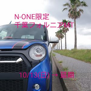 N-ONE JG1 モデューロX H29年式のカスタム事例画像 ぐっちさんの2019年10月13日08:13の投稿
