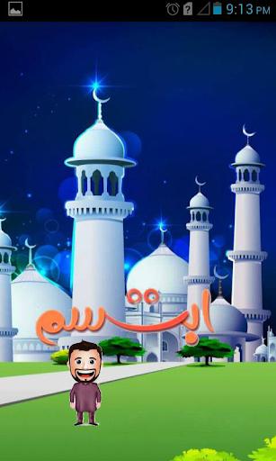 طرائف اسلامية