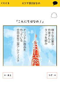 ジンギスカンのジンくん screenshot 5