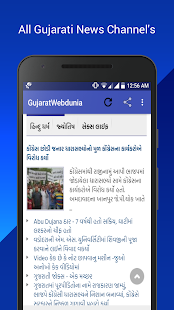All Gujarat News Papers India - náhled