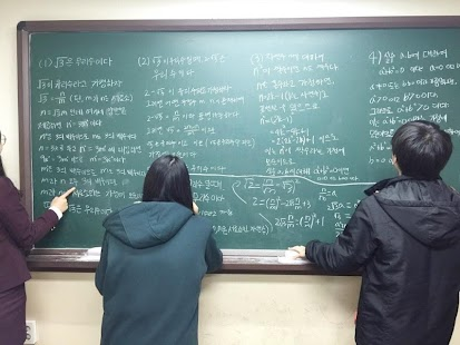 전수연수학학원 - náhled