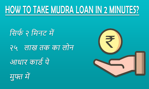 Download How to get Mudra Loan Guide For PC Windows and Mac apk screenshot 1