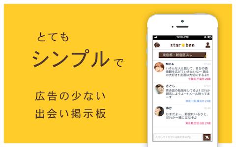 スタビ - 出会いは無料掲示板の出会系アプリで - screenshot 0