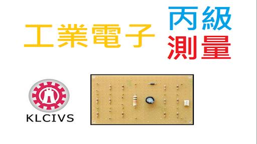 工業電子丙級技術士儀表操作與量測