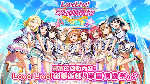 Love Live! School idol festival - u97f3u6a02u7bc0u594fu904au6232 7.1.0 screenshots 1