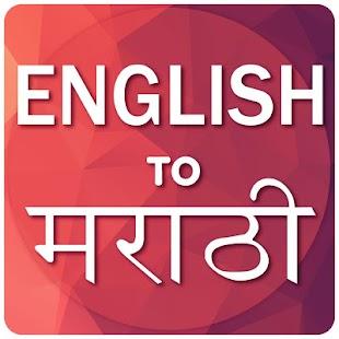 english to marathi dictionary pdf