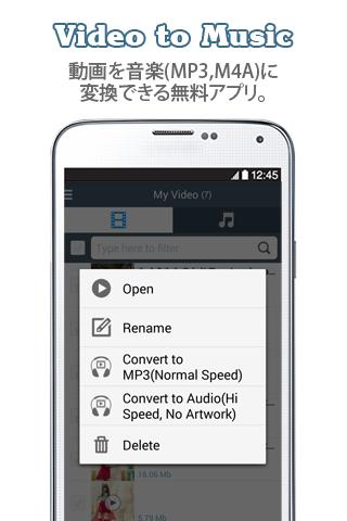 動画をMP3音楽に変換 - Video to Music
