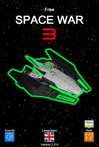 3フリースペース戦争