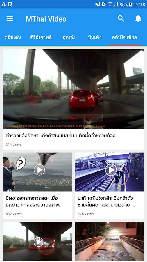 MThai Video- screenshot