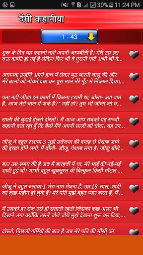 Download देसी कहानी 3 Desi Story Google Play softwares