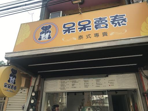 呆呆賣泰 泰式茶飲 (已歇業)