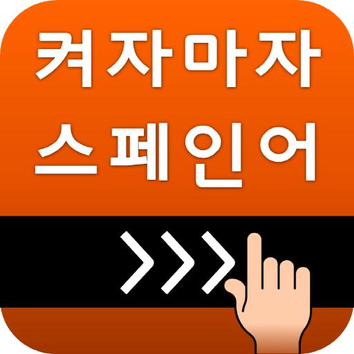 켜자마자 스페인어 (기초-고급단어,수능,DELE,회화) file APK Free for PC, smart TV Download