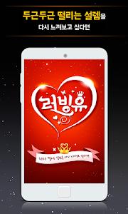 채팅어플,소개팅,미팅어플♥러빙유 screenshot 0