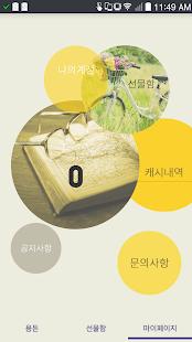 대박캐시 돈버는 어플,문상,용돈 - náhled