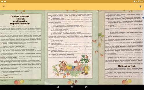 Download Сказки для детей For PC Windows and Mac apk screenshot 8