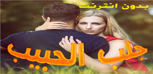 جلب الحبيب بدون انترنت جديد app (apk) free download for Android/PC/Windows screenshot