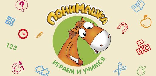 PonyMashka - play and learn!