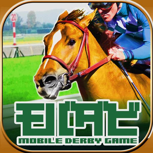 模拟の競馬育成ゲーム モバダビ 登録無料競馬シミュレーションゲーム LOGO-記事Game