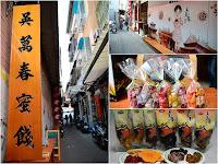 吳萬春蜜餞武廟店