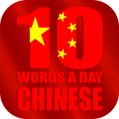 10Words - Learn Chinese vocabulary