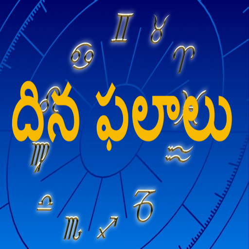 Dhina phalalu Daily Horoscope