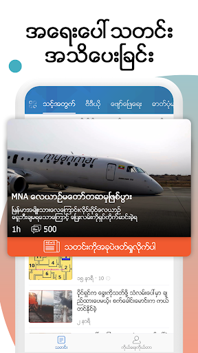 Zalo News 19.10.01 screenshots 3