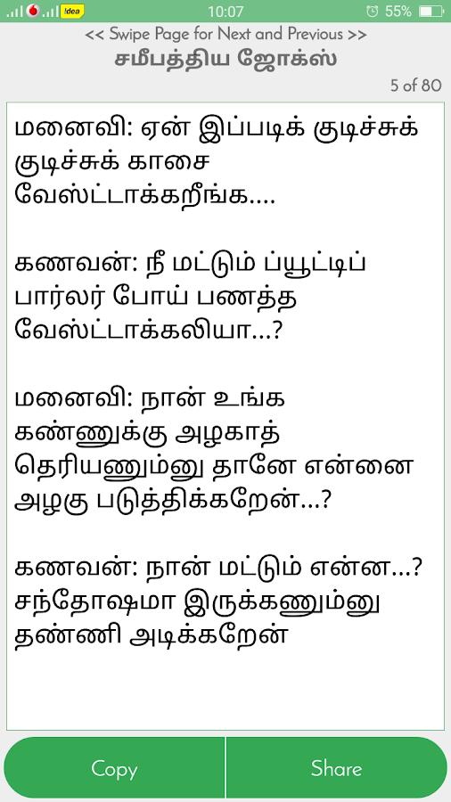 Tamil adult joke