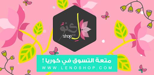 Приложения в Google Play – متجر لينو - Lenoshop