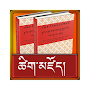 Tibetan eBook Dictionary I APK icon