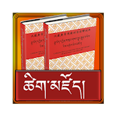 Tibetan eBook Dictionary I