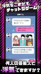 浮気したら死んだ...【アイドル編】◆謎解きチャットゲーム◆ - náhled