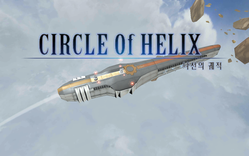 나선의 궤적 (Circle Of Helix) game for Android screenshot