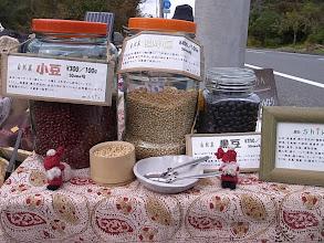 Photo: 農処Kishiさんの無農薬のお豆たち