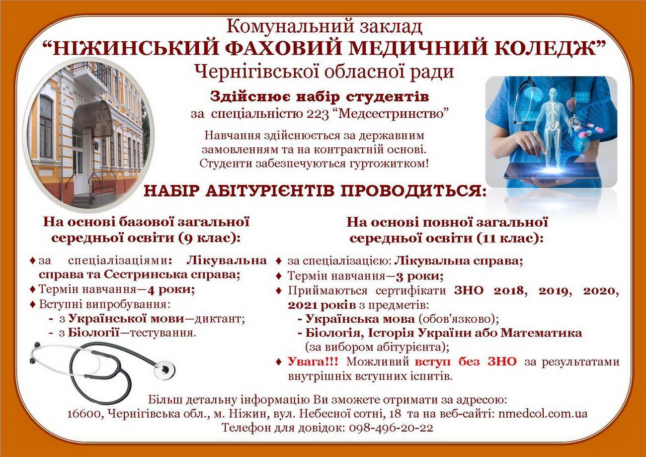 http://nmedcol.com.ua/uploads/images/2021/buklet2021.jpg