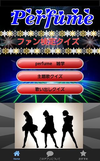 パフュクラ検定 ~Perfumeクイズ~
