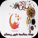 حالات تهنئة شهر رمضان icon