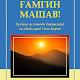 Download Гамгин Машав (Оизи Карни) For PC Windows and Mac