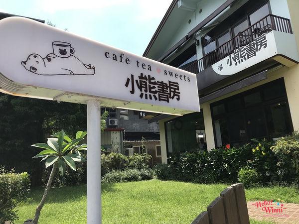 美食。宜蘭|小熊書房,梅花湖下午茶分享/宜蘭下午茶/吳淡如推薦