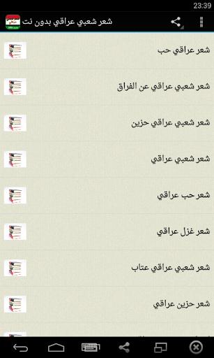 شعر شعبي عراقي بدون نت