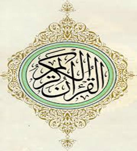 القرآن الكريم بالصوت و بدون نت