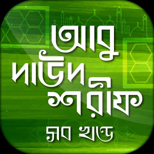 আবু দাউদ শরীফ সম্পূর্ণ  - Abu daud sharif bangla