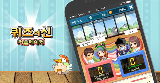퀴즈의 신-커플메이커 채팅 퀴즈 게임