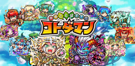 """New sense RPG fighting with """"words"""". Let's create a """"word"""" and attack by combining the letter spirit """"Kotodaman""""! Enjoy playing alone or with other players!"""
