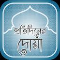 প্রতিদিনের দোয়া daily dua icon